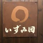 慶州鍋処 いずみ田 -