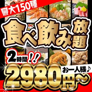 最大150種類の食べ放題&飲み放題が2,980円~!