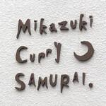 Mikazuki Curry SAMURAI. - 『Mikazuki Curry SAMURAI.』
