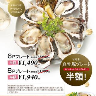 【3/5~3/31】旬の生牡蠣6Pプレート半額!