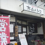 焼肉ビール 木山んトコ -