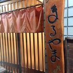 天扶良まるやま - 引き戸と暖簾と木彫りの看板 年季入ってます