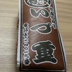 いづ重 - お土産