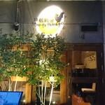 鉄板鶏舎tori to tamago -