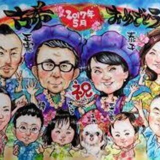 ★歓送迎会にピッタリ★プロの漫画家が描く似顔絵サービス★