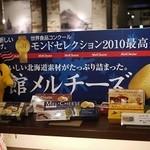 12674202 - モンドセレクション受賞