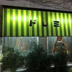 ドレミ - 喫茶店