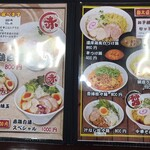 鶏白湯専門店 五星村 - メニュー