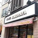 パン工房 キムラヤ -