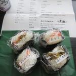 Omusubikakinoki - 1人2つづつ購入