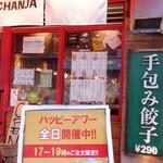 手包み餃子 CHANJA -