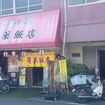 蓬莱飯店 - 店舗(逆光で画面見えなくってちょっとズレてます^^;)