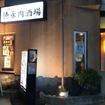 徳永肉酒場 -
