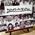 ヨロイヅカ ファーム トーキョー -