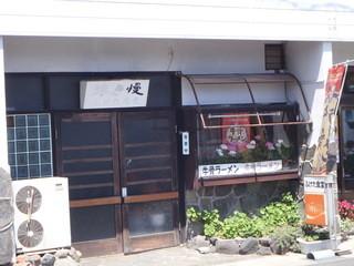 ふけた食堂 - 店舗