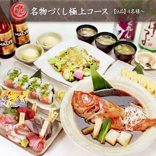 各種ご宴会に!鮮魚のご宴会コース