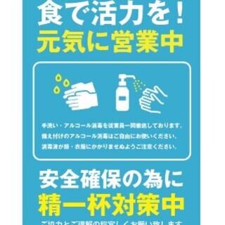 新型コロナウイルスに対する対策のお知らせ