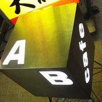 A.B.Cafe - ABcafe看板