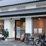 奄んちゅ - 【移転後】お店の外観