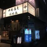 嵯峨谷 - 夜のファサード。良い感じではあります。