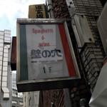 壁の穴 - 壁の穴 渋谷本店(東京都渋谷区道玄坂)外観