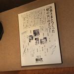 壁の穴 - 壁の穴 渋谷本店(東京都渋谷区道玄坂)店内