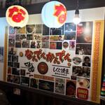 なんでんかんでん - なんでんかんでん 渋谷肉横丁店(東京都渋谷区宇田川町)店内