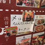 なんでんかんでん - なんでんかんでん 渋谷肉横丁店(東京都渋谷区宇田川町)ビル案内