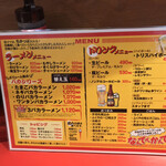 なんでんかんでん - なんでんかんでん 渋谷肉横丁店(東京都渋谷区宇田川町)メニュー