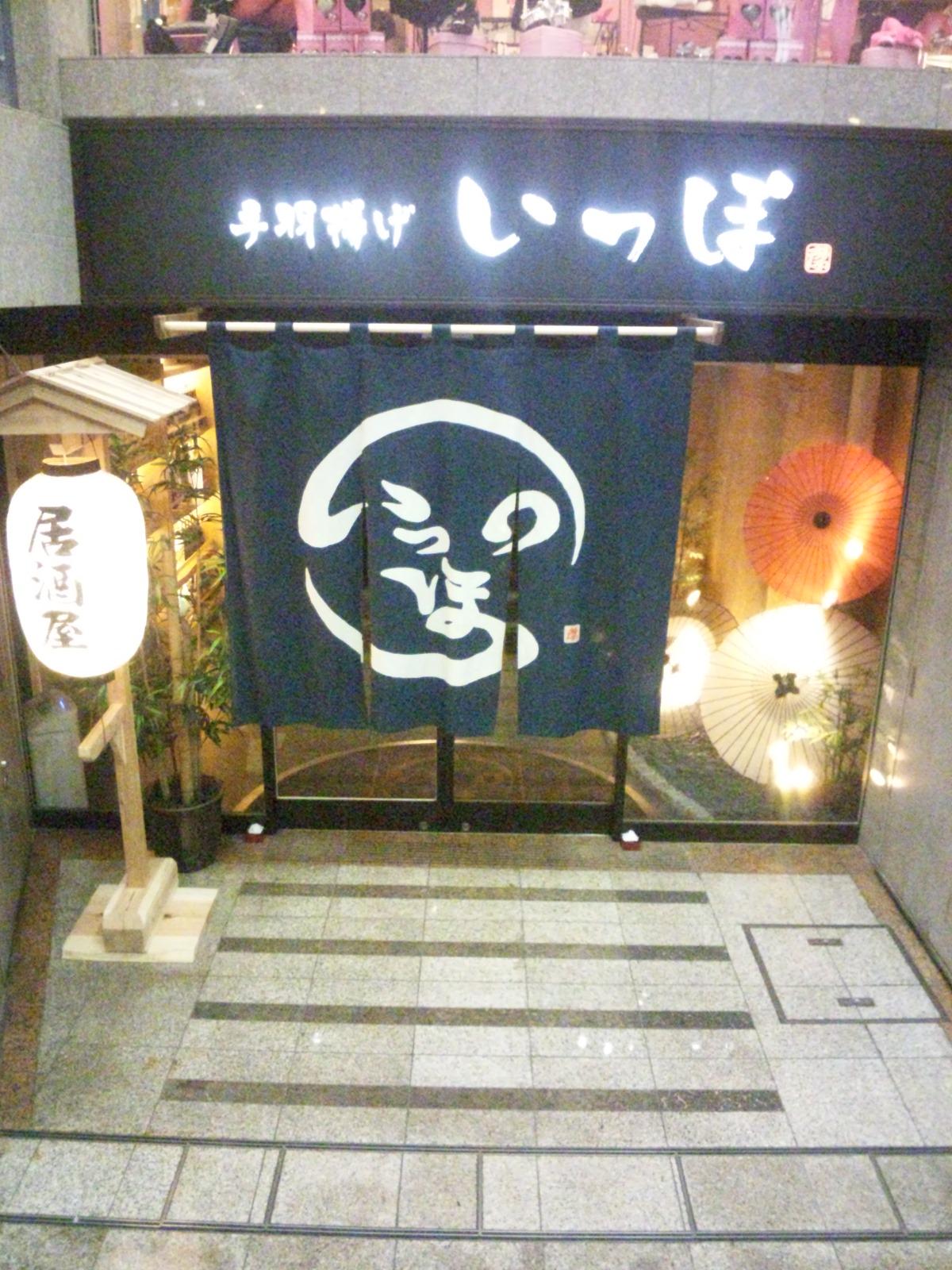 いっぽ 静岡両替町店 name=