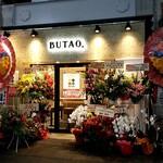 ラーメン 凪 BUTAO - JR神田駅西口出て右手の高架下