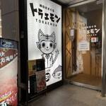 神田のまぐろトラエモン -