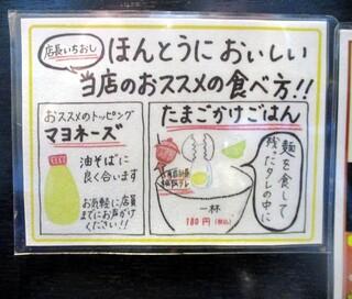 最強油そば 春日亭 - 旨い食べ方!?