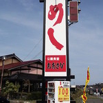 12683737 - 公園食堂おおさか・看板