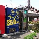 12683739 - 公園食堂おおさか・自販機の裏に
