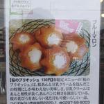 12685281 - 桜のブリオッシュPOP