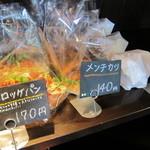パン工房 麦童 - コロッケパンとメンチカツ
