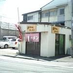 浜ちゃんラーメン - 鉄工所の店先にあります
