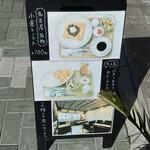喫茶モーニング - メニュー☆