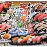 江戸前回転鮨 弥一 - 料理写真:3月29日まで紀州祭り開催中♪