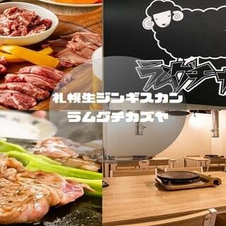 《90分》ジンギスカン&生ビール付き食べ飲み放題4000円~