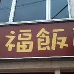 三福 - 120423神奈川 三福飯店 看板
