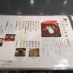 信州そば処 むさし庵 - 料理写真:店員さんからいただいたメニューの中からこの店のオリジナル温かいそばの「むさしそば」を注文してみました