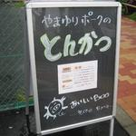 カツキチ - 目印の立て看板