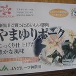 カツキチ - 神奈川のブランド豚「やまゆりポーク」について