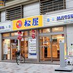 松屋 - 松屋 高松兵庫町店