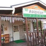 アソパラウ - お店外観
