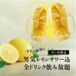 【名物生レモンサワー】メガジョッキ&男気ジョッキ!(1ℓ)