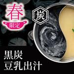 【春限定お出汁】黒炭お出汁でデトックス【黒炭豆乳だし】