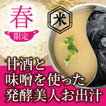 【春限定お出汁】発酵食品コラボでお肌イキイキ【甘酒と味噌を使った発酵美人おだし】